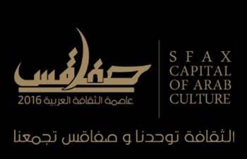 SFAX-CAPITAL-OF-ARAB-CULTURE-Sfax-Tunez-2016